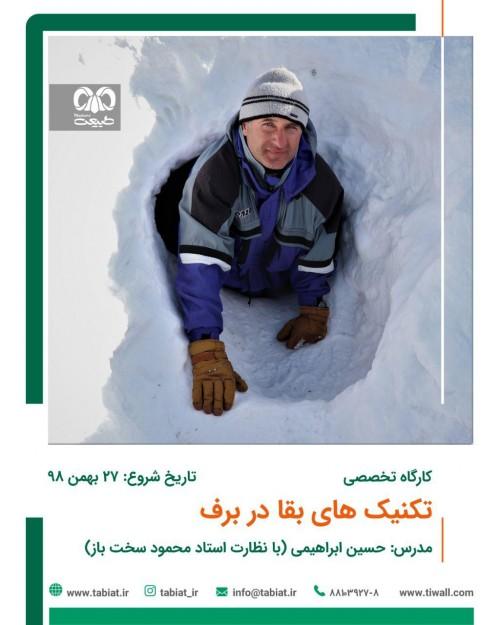 عکس کارگاه تخصصی بقا در برف