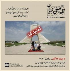 نمایش تله سیتی - تهران | انتشار تیزر جدید نمایش | عکس