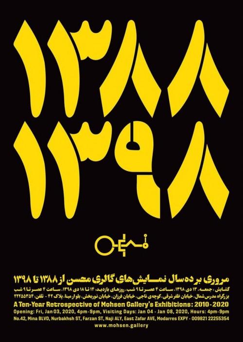 عکس نمایشگاه مروری بر ده سال نمایشهای گالری محسن از ۱۳۸۸ تا ۱۳۹۸