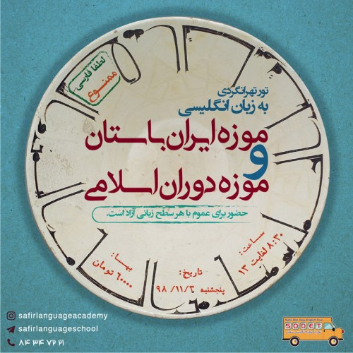 عکس گردش تهرانگردی به زبان انگلیسی |موزه ایران باستان و موزه دوران اسلامی|