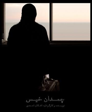 عکس فیلم کوتاه چمدان خیس