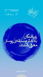 آثار راه یافته به بخش مسابقهی پوستر تئاتر فجر | عکس