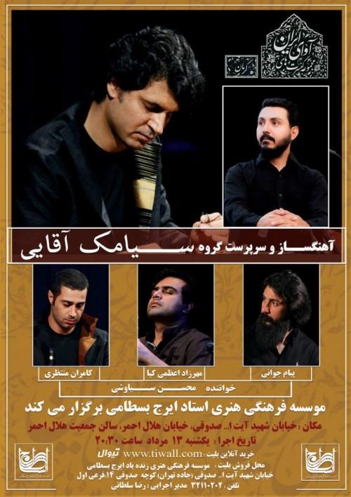 عکس کنسرت آوای ایران (سیامک آقایی) - شهر کرمان
