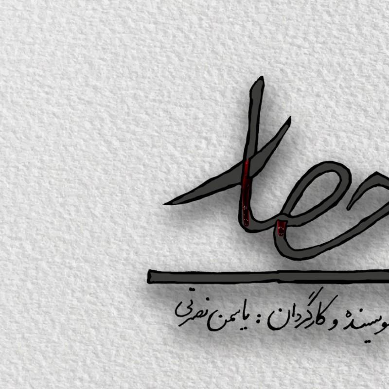 «حصار» راهی پردیس تئاتر شهرزاد می شود | عکس