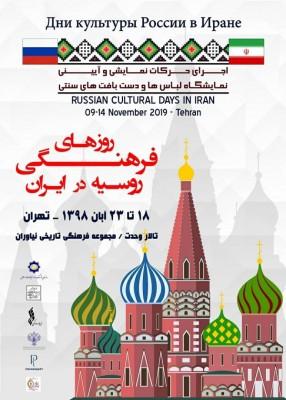 با همکاری بنیاد رودکی، هفته فرهنگی روسیه در ایران برگزار میشود | عکس