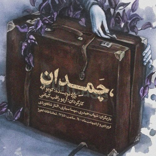 نمایش «چمدان» به نویسندگی کوبو آبه و کارگردانی آریو راقب کیانی در تماشاخانه اهورا روی صحنه میرود  | عکس