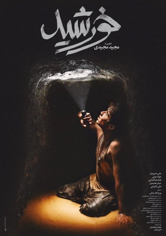 شریف ، آبرومند و ماندگار در سینما | عکس