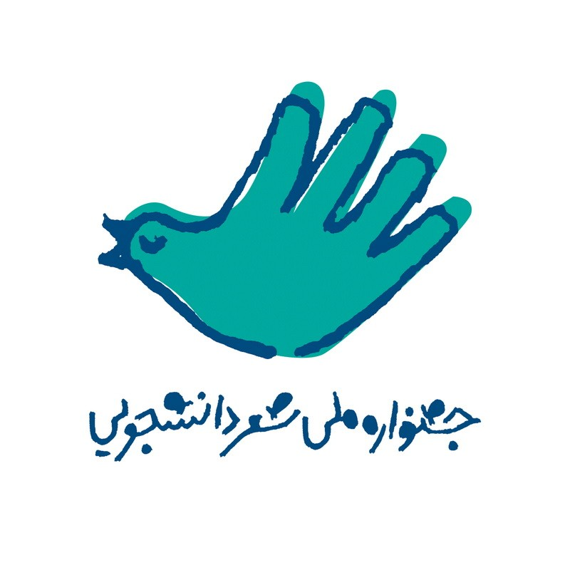 آخرین مهلت شرکت در نخستین جشنواره ملی شعر دانشجویی + ویدیو دستوطرح | عکس