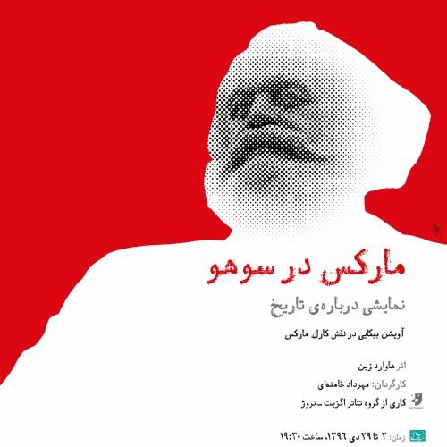 مونولوگ مارکس در سوهو، نمایشی دربارهی تاریخ