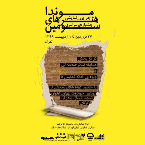 عکس جشنواره سراسری تئاتر موندا (دوره سوم)