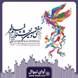 روزانه سی و هفتمین جشنواره فیلم فجر، شماره ششم | عکس