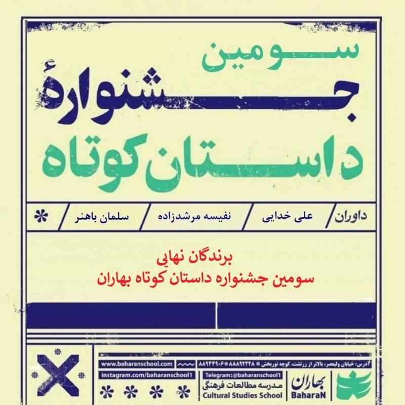 اسامی برندگان سومین جشنواره داستان کوتاه بهاران | عکس