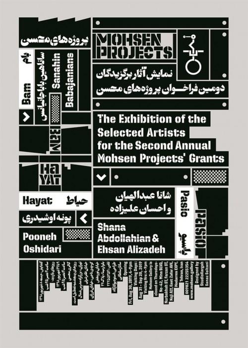 عکس نمایشگاه پروژههای محسن