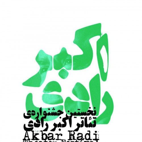 نمایش ناگهان عباس