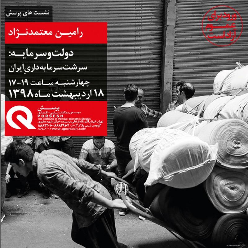 چیستی سرمایه داری  ایرانی  | عکس