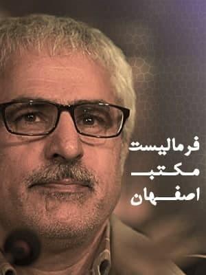 عکس مستند فرمالیست مکتب اصفهان