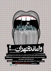 نمایش وامانده تهران | یادداشت مازیار فکری ارشاد، مترجم و منتقد سینما و تئاتر برای نمایش «وامانده تهران» | عکس