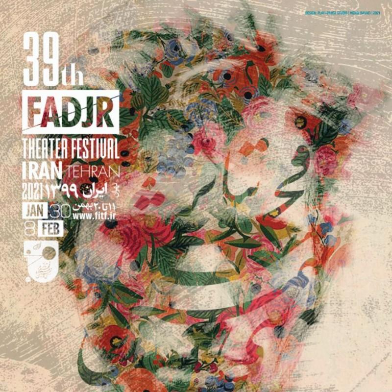 حسین مسافرآستانه: تئاتر در فرهنگ اقتصادی مظلوم و مهجور واقع شده است/ رونمایی از پوستر جشنواره ۳۹ توسط همسر شهید مدافع سلامت | عکس