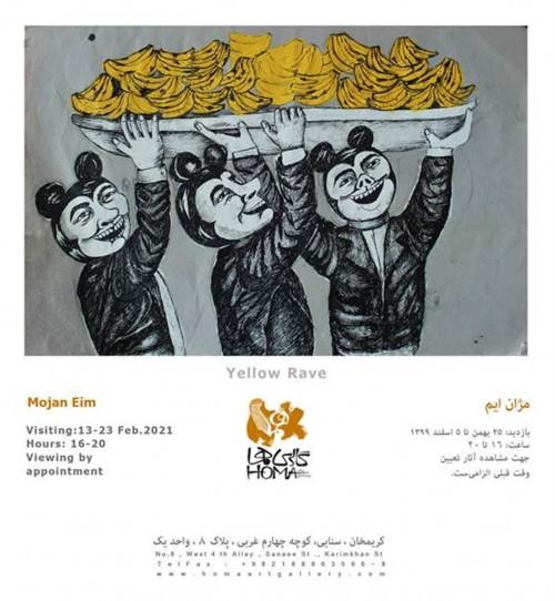 عکس نمایشگاه ریوو زرد