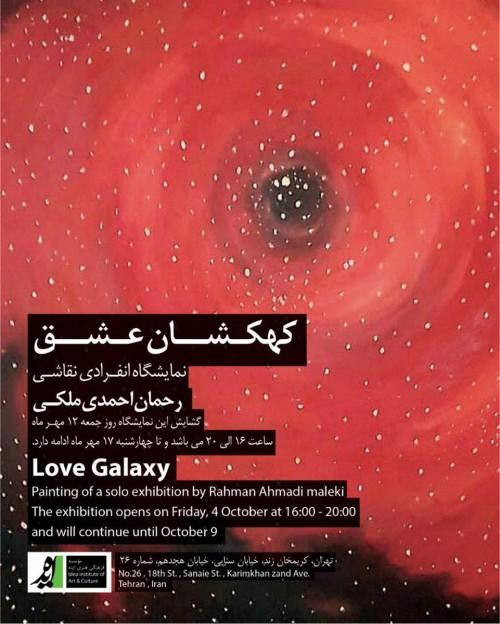 عکس نمایشگاه کهکشان عشق