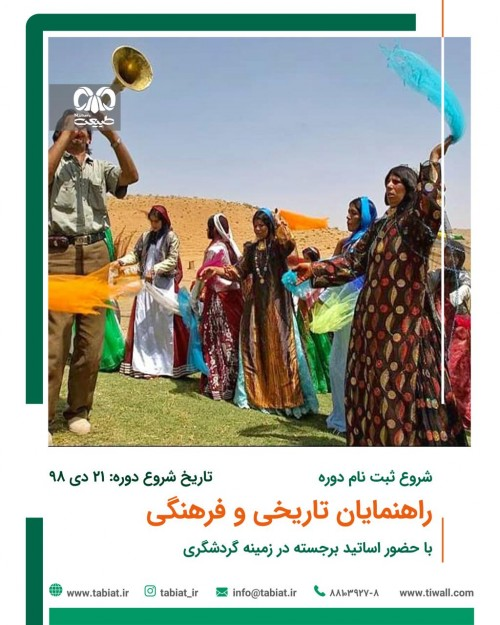 عکس دوره آموزشی راهنمایان تاریخی و فرهنگی | دوره ۵