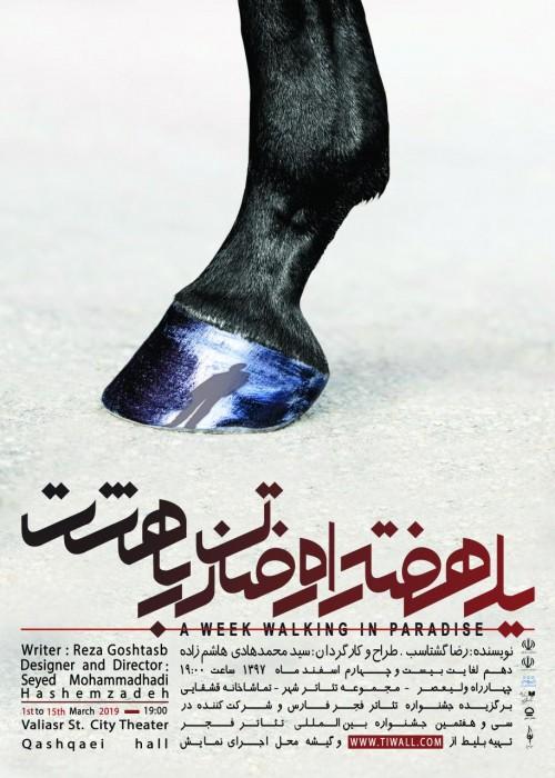 عکس نمایش یک هفته راه رفتن در بهشت