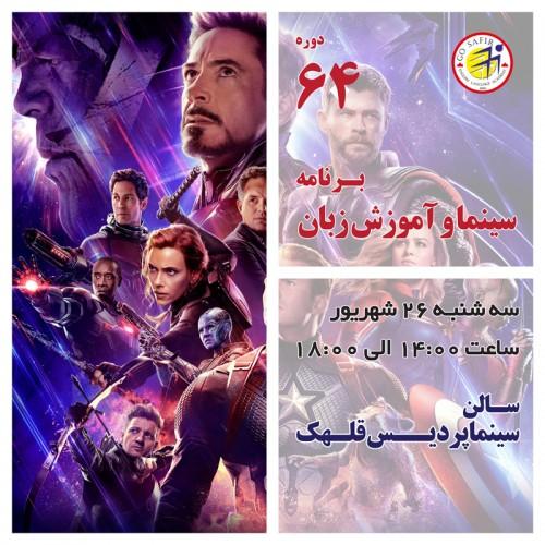 عکس کارگاه آموزش زبان انگلیسی از طریق نمایش فیلم Avengers: Endgame