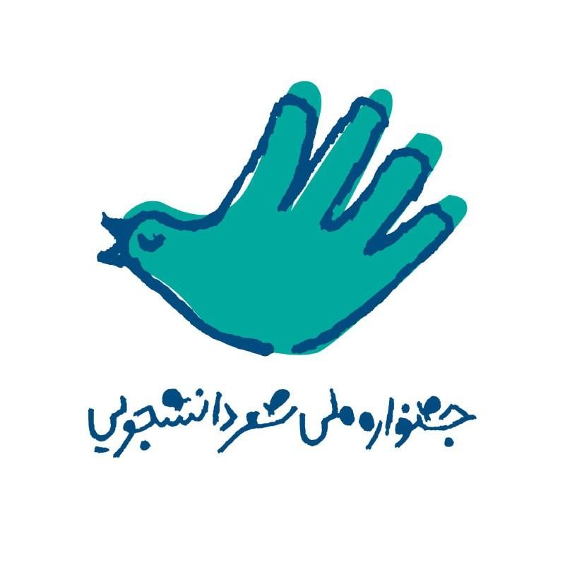 اهدای تندیس «رودکی» به «ساعد باقری»   عکس
