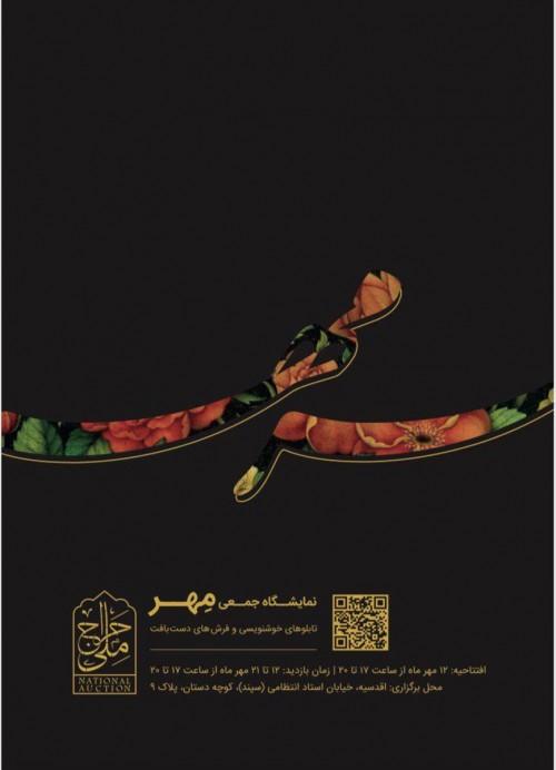 عکس نمایشگاه مهر