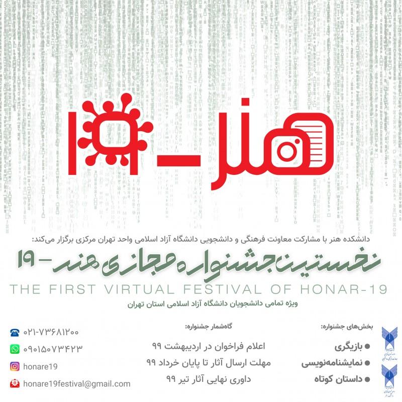 معرفی مدیران بخش های مختلف جشنواره مجازی دانشگاهی « هنر –19» | عکس