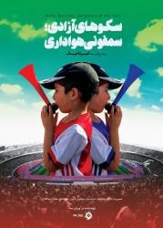 روایتی از اولین تجربه حضور یک پسربچه در استادیوم آزادی | عکس
