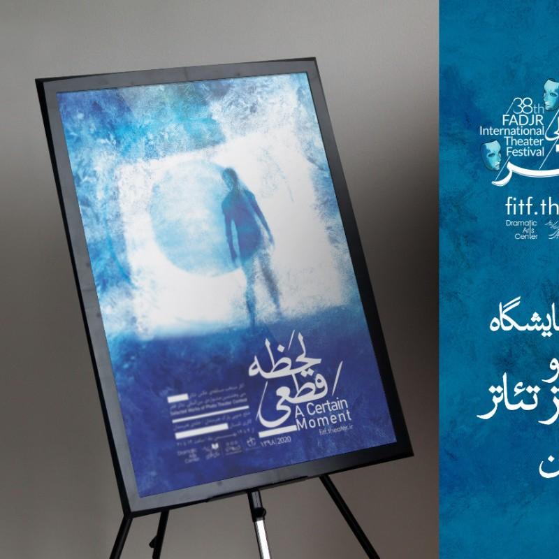 نمایشگاه عکس و پوستر جشنواره تئاتر فجر آغاز به کار میکند | عکس