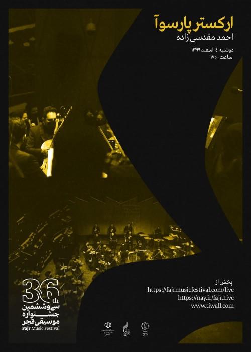 عکس کنسرت آنلاین ارکستر پارسوآ