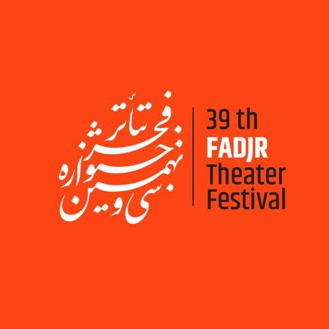 آثار راه یافته به مسابقه نمایشهای صحنهای جشنواره تئاتر فجر معرفی شدند | عکس