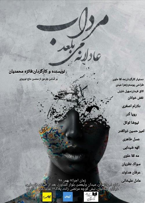 عکس نمایشنامهخوانی مرداب عادلانه می بلعد