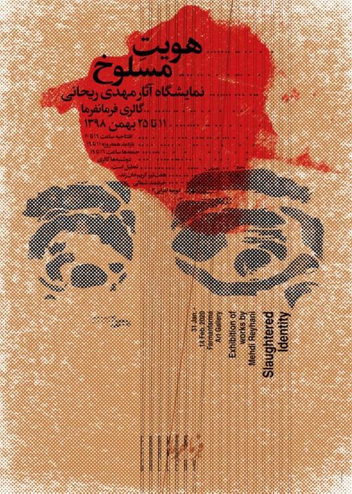 عکس نمایشگاه هویت مسلوخ