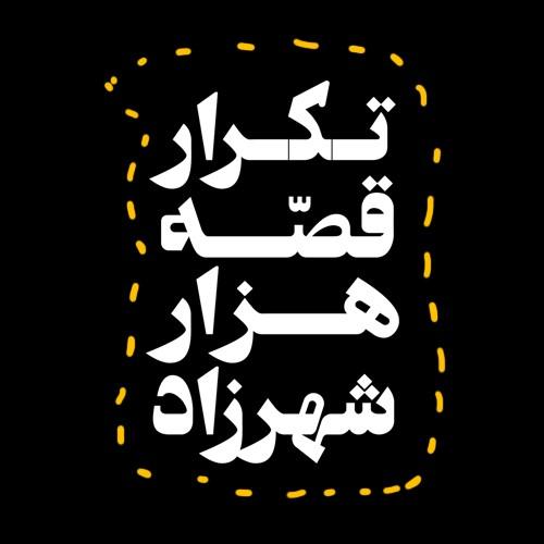 نمایشنامهخوانی قصه تکرار هزار شهرزاد