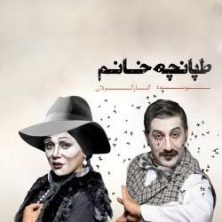 فیلمتئاتر طپانچه خانم | پژوهشی در باب تئاتر آنلاین | عکس