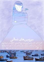 نمایش سرزمین های شمالی | پوستر «سرزمینهای شمالی» رونمایی شد | عکس