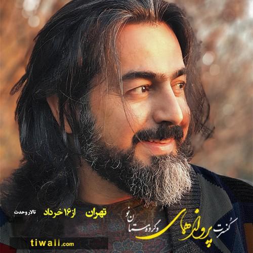 عکس کنسرت پرواز همای و گروه مستان نو (تهران)