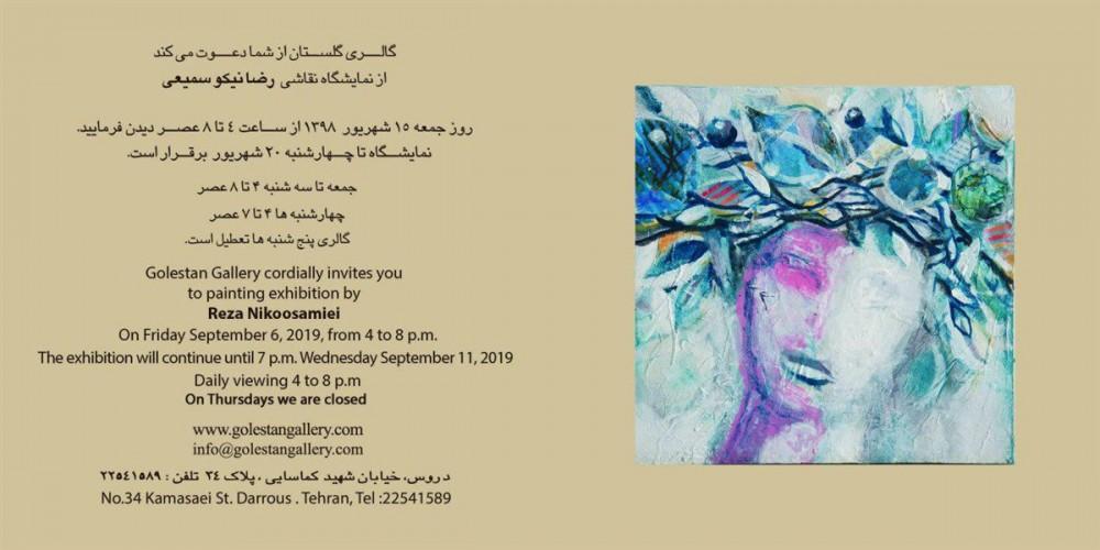 عکس نمایشگاه رضا نیکو سمیعی