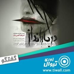 نمایش در بارانداز   گفتگوی تیوال با شهاب ملک پور، رامین یحیی زاده، بابک خدایی   عکس