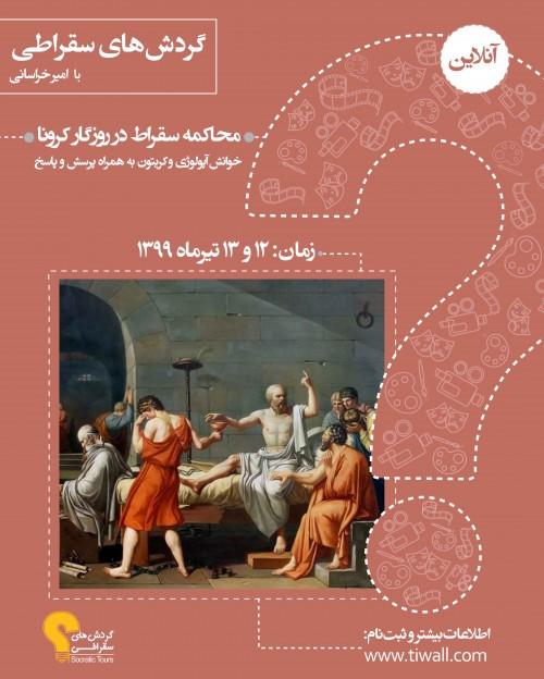 عکس گردش سقراطی |برنامه سیزدهم: محاکمه سقراط در روزگار کرونا|