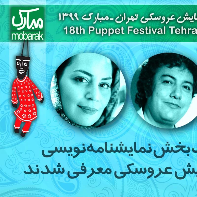هیات داوران مسابقه نمایشنامهنویسی جشنواره عروسکی معرفی شدند | عکس