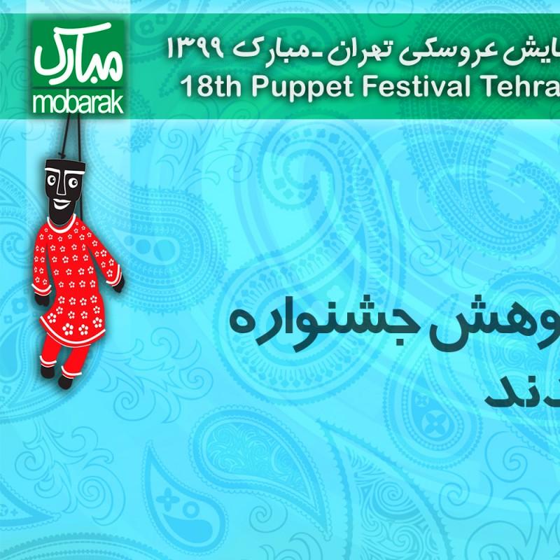 نامزدهای مسابقه پژوهش جشنواره نمایش عروسکی معرفی شدند | عکس