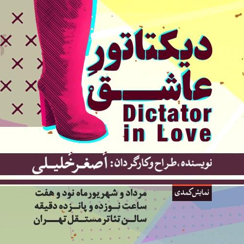 نمایش دیکتاتور عاشق