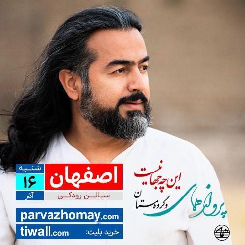 عکس کنسرت پرواز همای و گروه مستان (اصفهان)