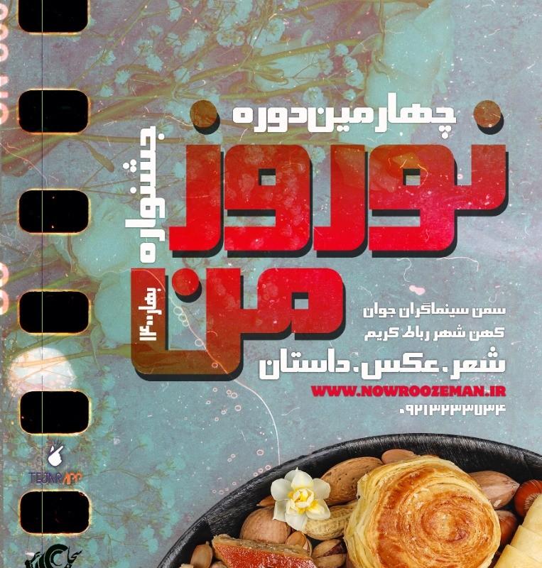 فراخوان چهارمین دوره جشنواره شعر. عکس و داستان ؛ نوروز من   عکس