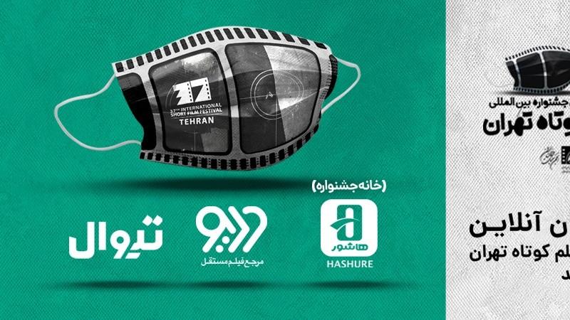 سامانههای برخط هاشور، ودیو و تیوال نمایش فیلمهای بخش مسابقه بینالملل و تعدادی از آثار مسابقه ملی سی و هفتمین جشنواره بینالمللی فیلم کوتاه تهران را برعهده گرفتند. | عکس