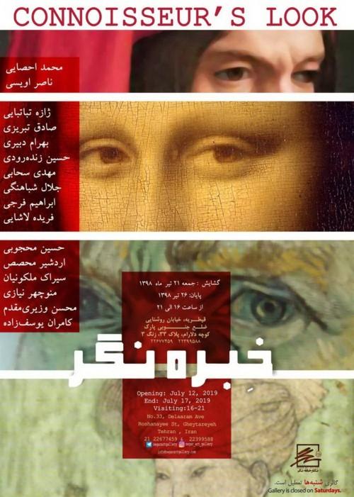 عکس نمایشگاه خبره نگر